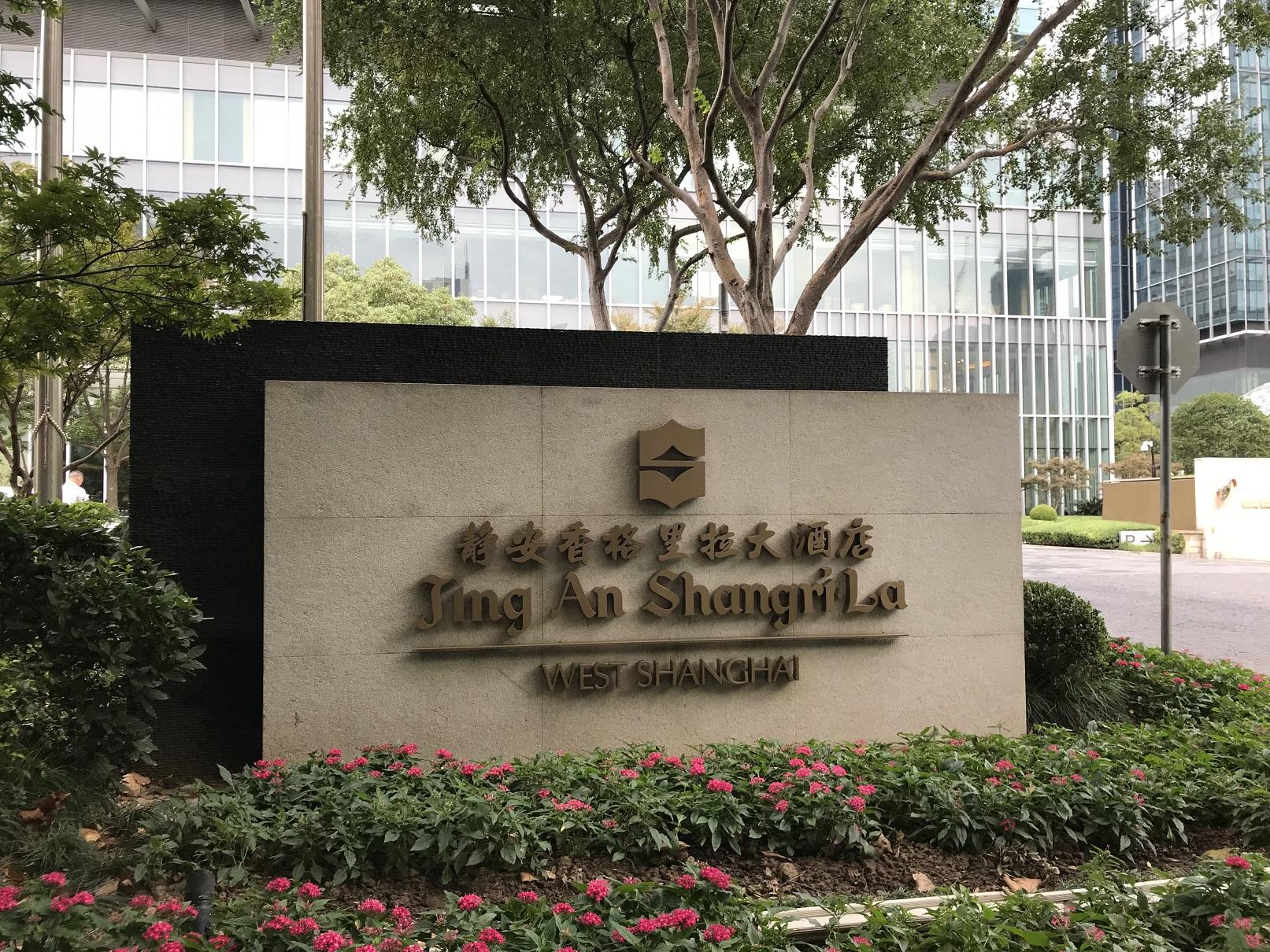 Shangri-la Jing An