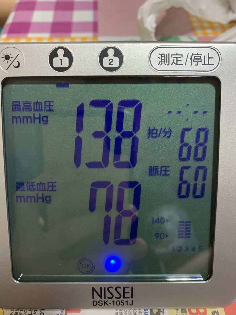 This blood pressure machine is really awesome!