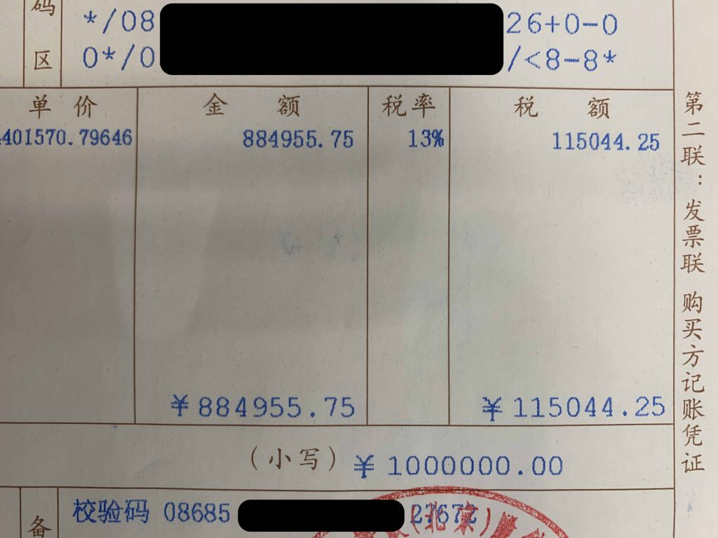 First time seeing a RMB 1 mil fapiao! So there are limits organisations can write their Fapiao... and the final amount is tax inclusive...